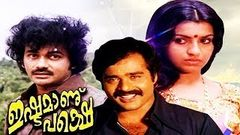Ishtamanu Pakshe 1980 | Jagathy Sreekumar, Venu Nagavally, Ratheesh | Malayalam Full Movie | HD
