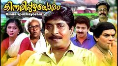 Kinnaripuzhayoram Full Movie | Malayalam Comedy Movie | Sreenivasan | Jagathy | Siddique | Thilakan