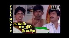 வடிவேலு கோவைசரளா-Vadivelu Covai sarala In -Super Hit Tamil Full Comedy Movie