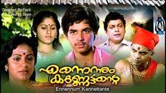 Ennennum Kannettante Full Movie | Malayalam Old Movies | Super Hit Malayalam Movie