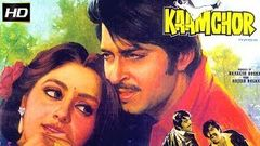 Kaamchor 1982 - Dramatic Movie | Rakesh Roshan, Jaya Prada, Tanuja