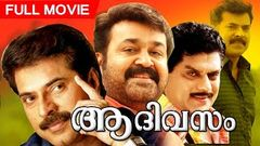 SUPERHIT Malayalam Movie AA DIVASAM | Mohanlal Movies | Malayali Biscoot.