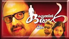 Malayalam full movie Koottathil Oral | Sidhique , Soja Jolly , Divyadarshan movies