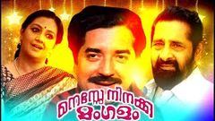 Malayalam Full Movie Manasse Ninakku Mangalam | Malayalam Evergreen Movies Full