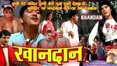 Khandan - Popular Old Hindi Movie - Sunil Dutt Nutan Pran Helen Mumtaz - Gold Classic Movies