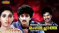 Mangalya Charthu Full Movie Malayalam