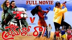 PREMATHO RAA TELUGU FULL MOVIE | VENKATESH | SIMRAN | V9 VIDEOS