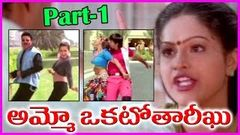Ammo Okato Tariku | Part - 1 | Telugu Full Length Movie - LB Sriram , Srikanth , Raasi