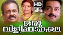 Oru Vilippadakale : Malayalam Full Movie High Quality