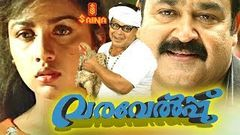 Varavelpu│Full Malayalam Movie│Mohanlal Revathi