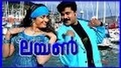 Lion Malayalam Full Movie - Dileep Kavya Madhavan
