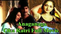 Anaganaga Oka Ratri | Full Movie | Telugu Hot Movie | Superhit Film