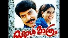 1997 Full Malayalam Movie Oral Mathram
