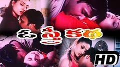 Hot Adult Movie o Stree Katha Telugu Glamour Movie | South Indian Full Length Movies
