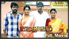 Maithanam - Full Movie | M S Shakthivel Sabesh Murali | Jothiraj Suresh Guru | Tamil Movie