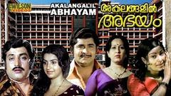 Akalangalil Abhayam (1980) Malayalam Full Movie | Ft Madhu, Sheela, Sukumaran