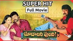 Big Boss (1995) Telugu Movie New Upload Movie Telugu Full Movies