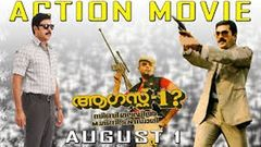 august 1 malayalam movie full | action movie in malayalam | Mammootty