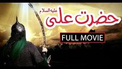 [HD] Hazrat Imam Ali a s Full Movie In Urdu Hindi Dubbed