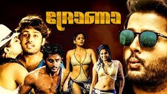 Drona Malayalam Full HD Movie | Nithin | Priyamani | Karunakumar