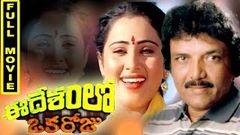 EE Desamlo Oka Roju Full Movie - Gummadi, Nutan Prasad