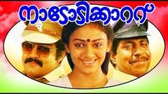 Nadodikattu | Superhit Malayalam Full Movie HD | Mohanlal And Sreenivasan