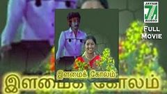 Ilamai Kolam 1980 | Tamil Classic Full Movie | Suman, Radhika | Tamil Cinema Junction