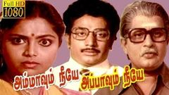 Tamil Full Movie HD | Ammavum Neeye Appavum Neeye | Rajesh, Saritha, Ravindar | Superhit Movie