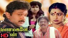 Tamil Superhit Comedy Movie - Manamagale Vaa - Tamil Full Movie | Prabhu | Radhika | Goundamani