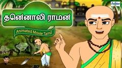 Tenali Rama - Full Animated Movie - Tamil - Story For Kids