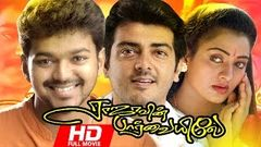 Tamil Full Movie | Rajavin Parvaiyile [ ராஜாவின் பார்வையிலே ] | Ft Vijay, Ajith Kumar, Indraja