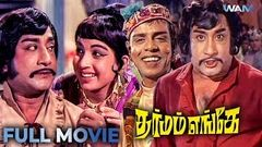 Sivaji Ganesan Tamil Movie | Dharmam Engey Full Movie | Sivaji Ganesan | Jayalalitha | Nagesh