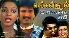 எங்கள் குரல் Tamil Full Movie | Engal Kural Tamil Movie | Arjun | Suresh | Nalini | Tamil Movies