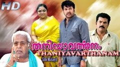 Thaniyavarthanam malayalam full movie | mammootty action movie | latest upload 2016