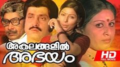 Akalangalil Malayalam Full Length Movie HD | Malayalam Movie Online