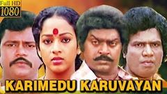 Karimedu Karuvayan | 1986 | Full Tamil Movie | Vijaykanth, Nalini, Satyaraj, Aruna | Film Library