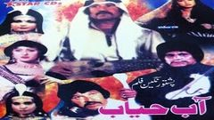 Pashto Classic Movie AB E HAYAT - Badar Munir, Musarrat Shaheen - Pushto Old Fantasy Movie