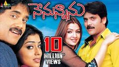 Nenunnanu Full Length Movie Nagarjuna Aarti Shriya With English Subtitles