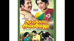 Aatukara Alamelu | Tamil Full Movie 1977 | Sivakumar | Sripriya | Superhit |