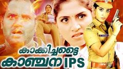 KAKKICHATTAI KANCHANA IPS | Latest Malayalam Movie | Ashok &Hanumanthe gowda | Action Thriller Movie