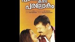 Parthan Kanda Paralokam 2008 Full Malayalam Movie