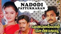 Nadodi Pattukkaran Full Movie Tamil Super Hit Entertainment Movies Tamil Movies Karthik Mohini