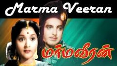 Marma Veeran Tamil Movie | Sriram | Sivaji | P U Chinappa | மர்மவீரன்