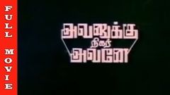 Avanukku Nigar Avane Movie HD | Suman, Vasantha | Tamil Hit Movies