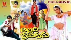 ALLARI PREMIKUDU | FULL MOVIE | JAGAPATHI BABU | SOUNDARYA | RAMYAKRISHNA | RAMBHA | V9 VIDEOS