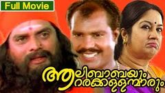 Malayalam Full Movie KALLAN KAPPALILTHANNE | HD Movie