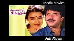 """Lover The Great"" I Full Tamil-Telugu Dubbed Movie I Mammootty 