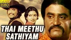 Thai Meethu Satyam - Rajinikanth, Sripriya - Super Hit Tamil Movie - Tamil Full Movie - Kabali Movie