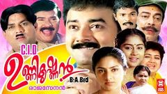 Malayalam Full Movie Kavadiyattam (1993) | Malayalam comedy Full movie | Jayaram Comedy Movie