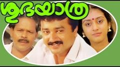 Shubhayathra - Malayalam Full Movie - Jayaram & Parvathy